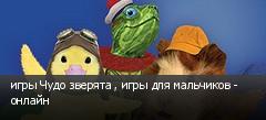 игры Чудо зверята , игры для мальчиков - онлайн