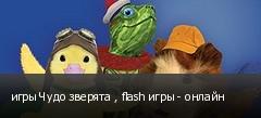 игры Чудо зверята , flash игры - онлайн