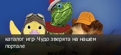 каталог игр- Чудо зверята на нашем портале