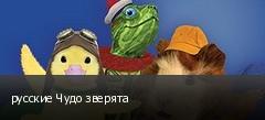 русские Чудо зверята