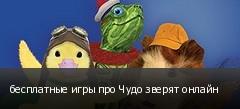 бесплатные игры про Чудо зверят онлайн