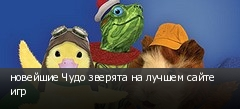 новейшие Чудо зверята на лучшем сайте игр