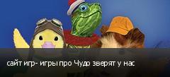 сайт игр- игры про Чудо зверят у нас
