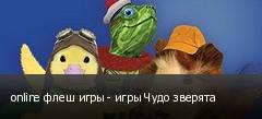 online флеш игры - игры Чудо зверята