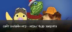 сайт онлайн игр - игры Чудо зверята