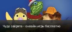 Чудо зверята - онлайн игры бесплатно