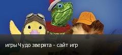 игры Чудо зверята - сайт игр