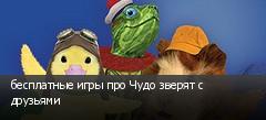 бесплатные игры про Чудо зверят с друзьями