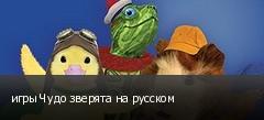 игры Чудо зверята на русском