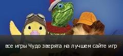 все игры Чудо зверята на лучшем сайте игр