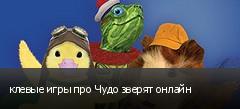 клевые игры про Чудо зверят онлайн