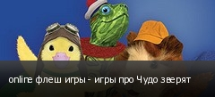online флеш игры - игры про Чудо зверят