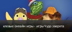 клевые онлайн игры - игры Чудо зверята