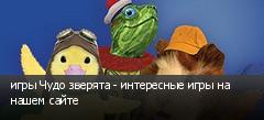 игры Чудо зверята - интересные игры на нашем сайте