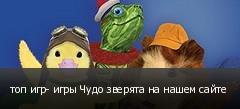 топ игр- игры Чудо зверята на нашем сайте