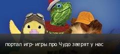 портал игр- игры про Чудо зверят у нас