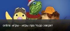 online игры - игры про Чудо зверят