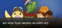все игры Чудо зверята на сайте игр