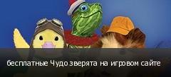 бесплатные Чудо зверята на игровом сайте