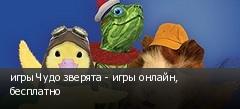 игры Чудо зверята - игры онлайн, бесплатно