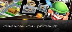 клевые онлайн игры - Грабитель Боб