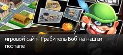 игровой сайт- Грабитель Боб на нашем портале