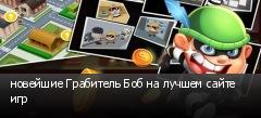 новейшие Грабитель Боб на лучшем сайте игр