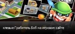 клевые Грабитель Боб на игровом сайте