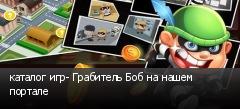 каталог игр- Грабитель Боб на нашем портале