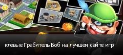 клевые Грабитель Боб на лучшем сайте игр