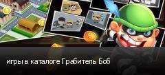 игры в каталоге Грабитель Боб