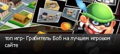 топ игр- Грабитель Боб на лучшем игровом сайте