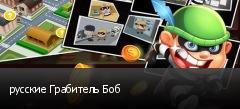 русские Грабитель Боб