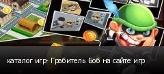 каталог игр- Грабитель Боб на сайте игр
