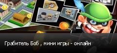 Грабитель Боб , мини игры - онлайн