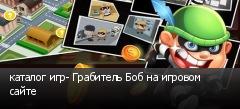 каталог игр- Грабитель Боб на игровом сайте