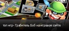 топ игр- Грабитель Боб на игровом сайте