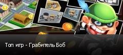 Топ игр - Грабитель Боб