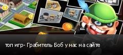 топ игр- Грабитель Боб у нас на сайте