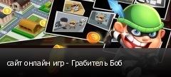 сайт онлайн игр - Грабитель Боб