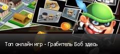 Топ онлайн игр - Грабитель Боб здесь