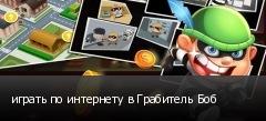 играть по интернету в Грабитель Боб