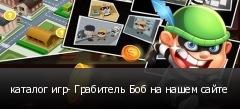 каталог игр- Грабитель Боб на нашем сайте