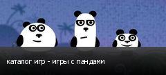 каталог игр - игры с пандами