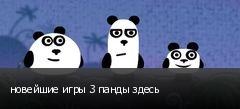 новейшие игры 3 панды здесь