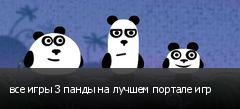 все игры 3 панды на лучшем портале игр