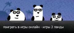 поиграть в игры онлайн - игры 3 панды
