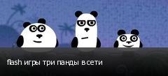 flash игры три панды в сети