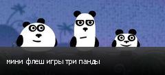 мини флеш игры три панды