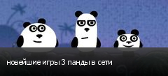 новейшие игры 3 панды в сети